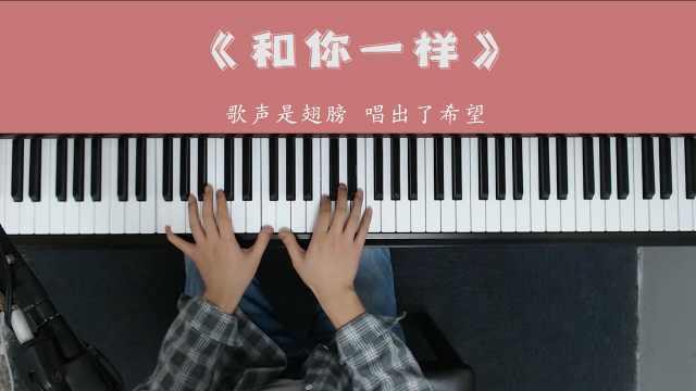 李宇春《和你一样》钢琴即兴教学:我和你一样,一样的善良