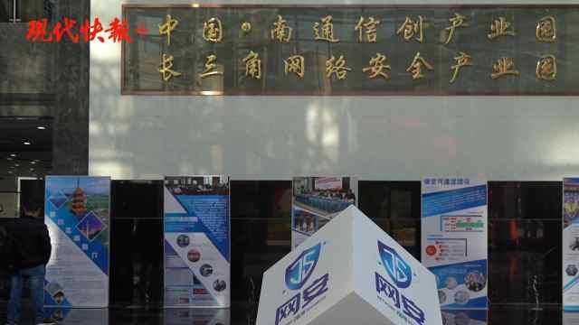 2020年全国工业互联网安全技术技能大赛江苏省选拔赛圆满落幕