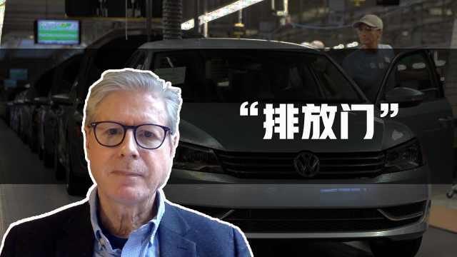 《排放门》作者:大众汽车丑闻持续10年,为何没人站出来?