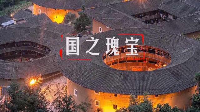 福建土楼:山林中的巨大堡垒,竟是为了抵御野兽土匪?
