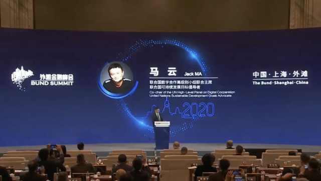 马云:昨晚在上海决定了蚂蚁上市价格,这在以前想都不敢想