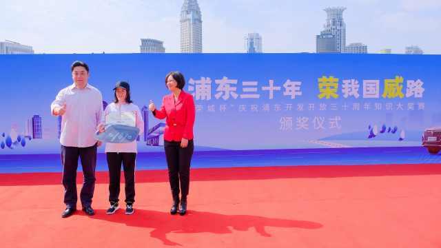 开发开放三十年,浦东携手上汽荣威开创新国潮