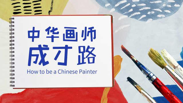 国漫崛起!中国画手能养活自己了吗?