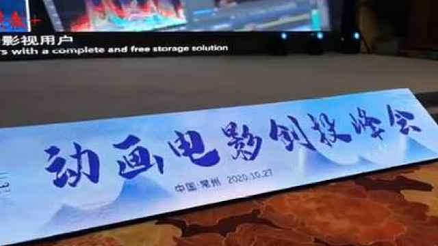 动画电影创投峰会开启,业界大咖共话中国动画电影未来!