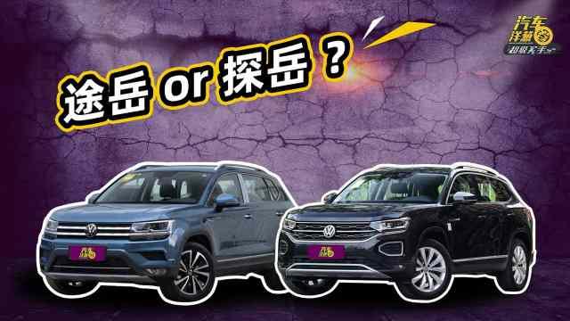 精打细算!20万买德系SUV,途岳和探岳哪个更值?