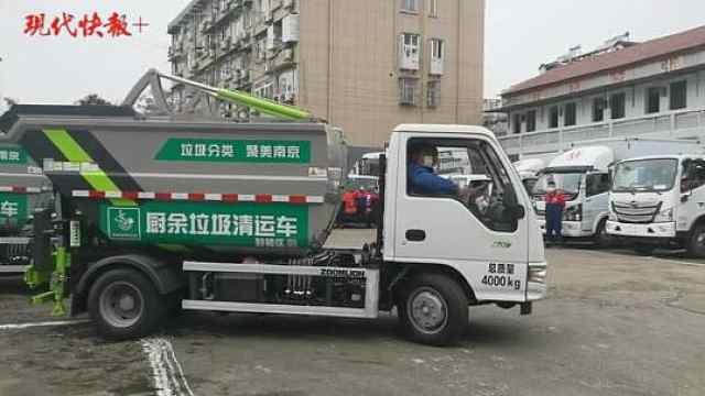 南京鼓楼913个小区规划29条分类收运线