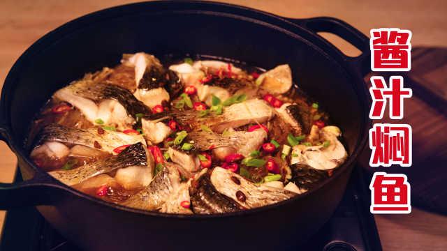 天冷就爱这么吃!不到半个小时就能搞定的酱汁焖鱼,鲜香美味