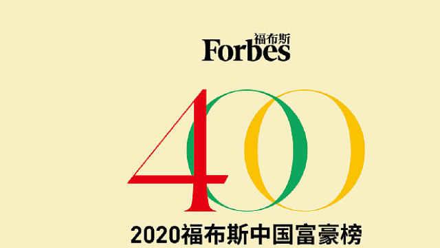 福布斯中国发布中国富豪榜