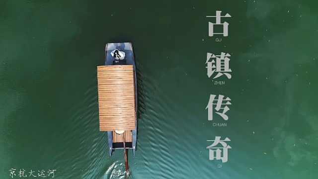 天津网红打卡地:千年古镇-杨柳青