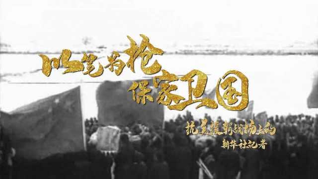 以笔为枪保家卫国——抗美援朝战场上的新华社记者