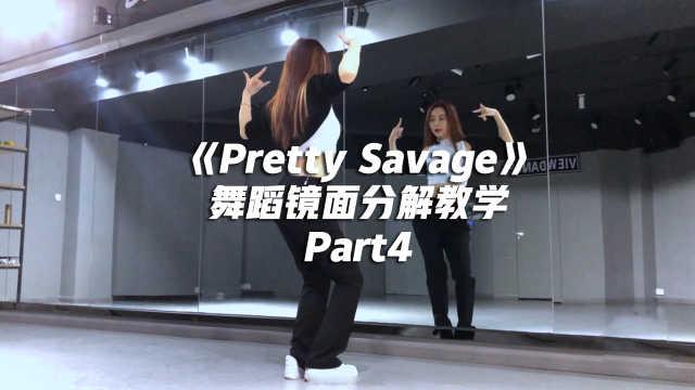 BLACKPINK《Pretty Savage》舞蹈镜面分解教学Part4