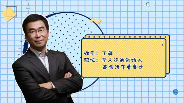 丁磊:高合HiPhi X的设计是全球独一无二的