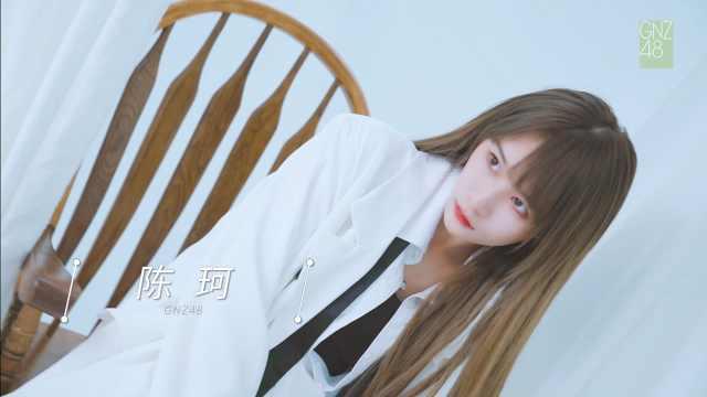 GNZ48陈珂2021年台历拍摄花絮