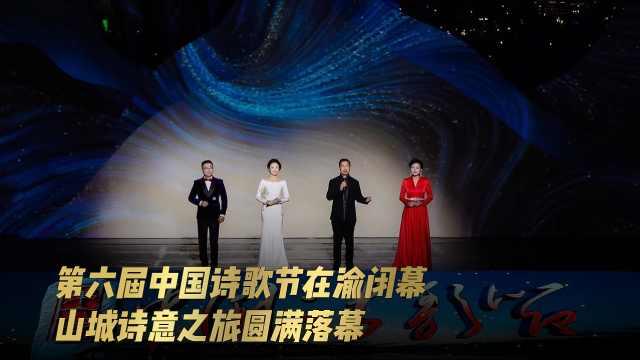 第六届中国诗歌节在渝闭幕,山城诗意之旅圆满落幕