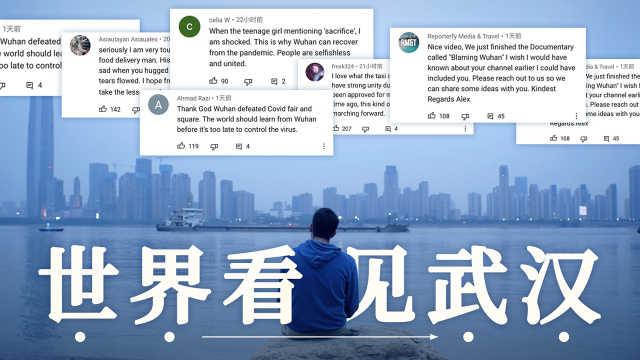 为什么中国疫情恢复这么快?外国人去武汉街头找到答案(下)