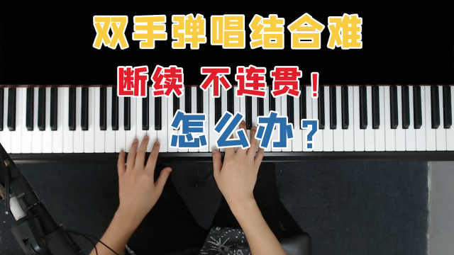 钢琴弹唱左右手配合不上怎么办?零基础钢琴入门教学