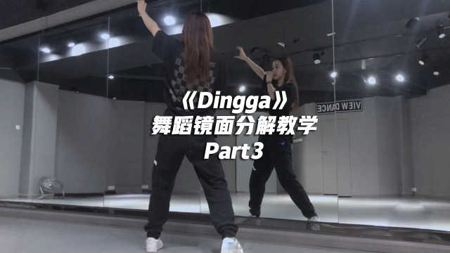 MAMAMOO《Dingga》舞蹈镜面分解教学Part3