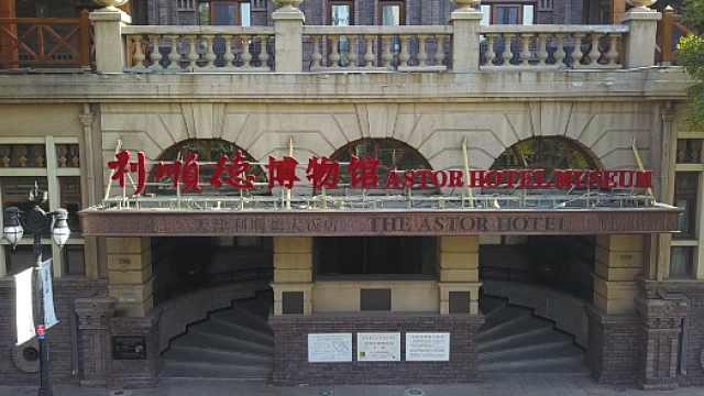 利顺德博物馆(三)