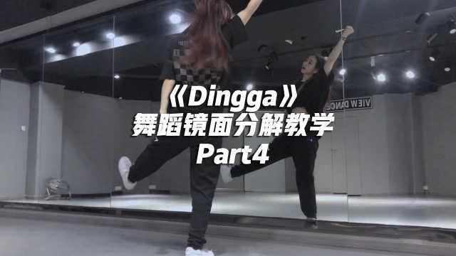 MAMAMOO《Dingga》舞蹈镜面分解教学Part4