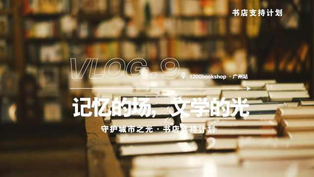 守护城市之光·书店支持计划-广州1200bookshop