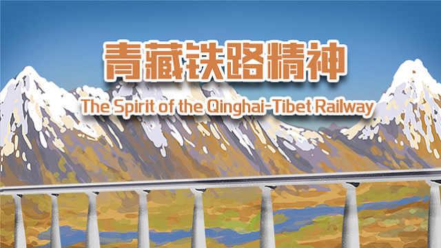 中国精神——青藏铁路精神