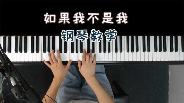 《半个喜剧》电影主题曲《如果我不是我》钢琴教学