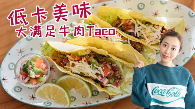 减肥美食低卡taco,菜肉超多,好吃健康不瘦都难