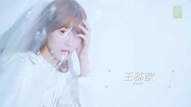 GNZ48王秭歆 2021年台历拍摄花絮