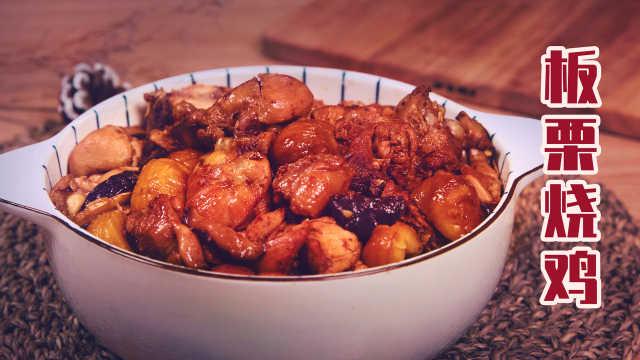 板栗烧鸡的家常做法!只要多加这一步,板栗就能变得又香又糯