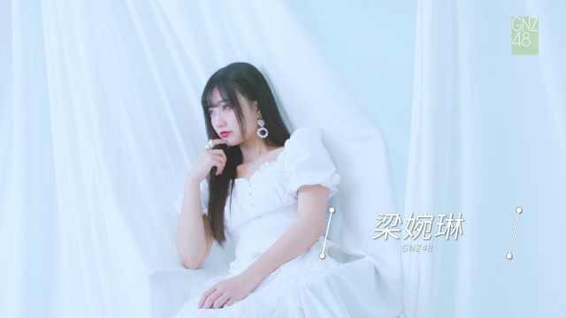 GNZ48梁婉琳 2021年台历拍摄花絮