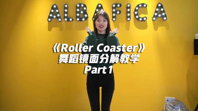 金请夏《Roller Coaster》舞蹈镜面分解教学Part 1