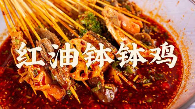 红油钵钵鸡   香香辣辣,越吃越上头!