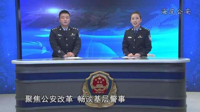 海淀公安V访谈——双榆树派出所社区民警张天勇