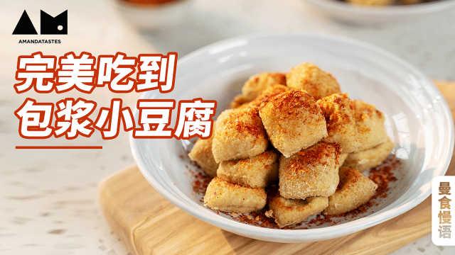 【曼食慢语】包浆豆腐不翻车秘籍,在家一口穿越到云南夜市