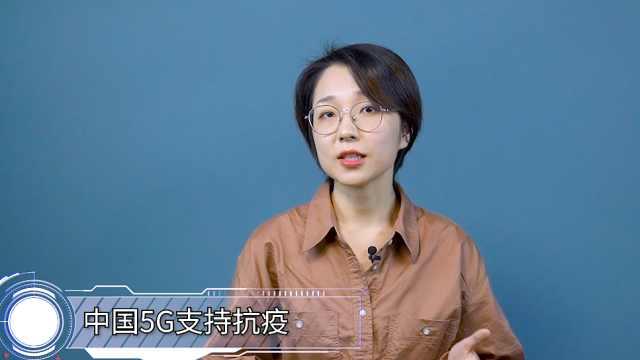 《鸿篇巨智》中国5G为什么能够领先(下)