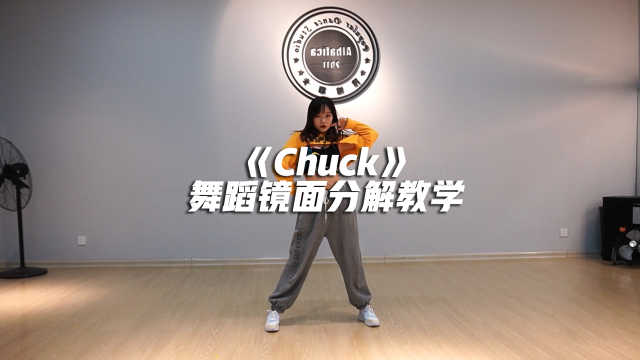 MAMAMOO《Chuck》舞蹈镜面分解教学