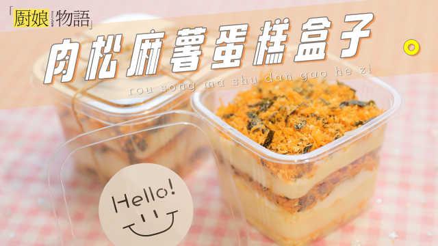 「肉松麻薯蛋糕盒子」嗷嗷嗷,超长拉丝的麻薯也太好吃了