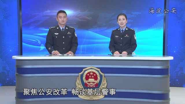 海淀公安V访谈——曙光派出所社区民警杨星