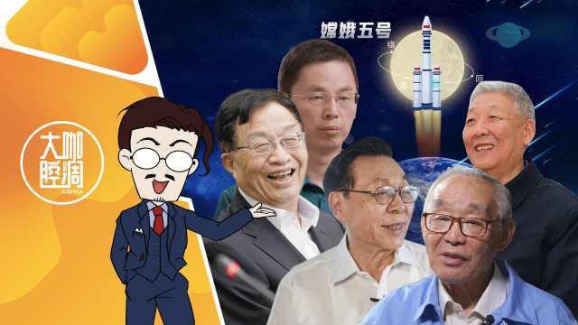 """别光坐等""""五姑娘""""回家了,中国的探月历程,你知道么?"""