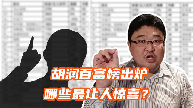 2020胡润中国百富榜出炉,马云蝉联榜首,哪座城市富豪最多?
