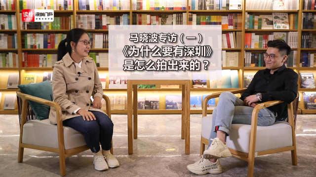 马晓波专访① | 《为什么要有深圳》是怎么拍出来的?