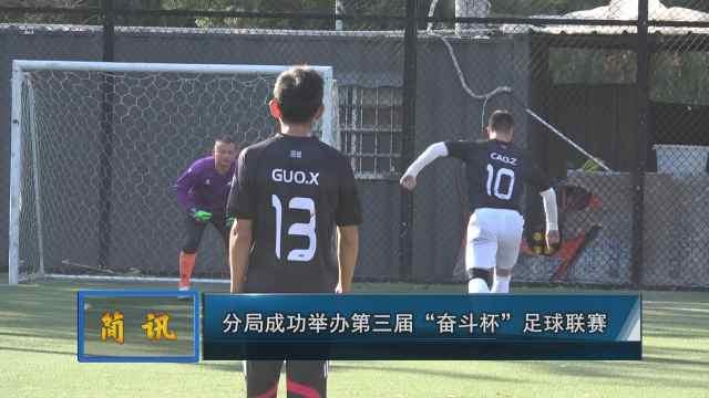"""分局成功举办第三届""""奋斗杯""""足球联赛"""