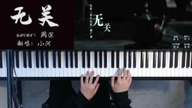 【翻唱】《幕后玩家》推广曲《无关》,单曲循环无数遍!