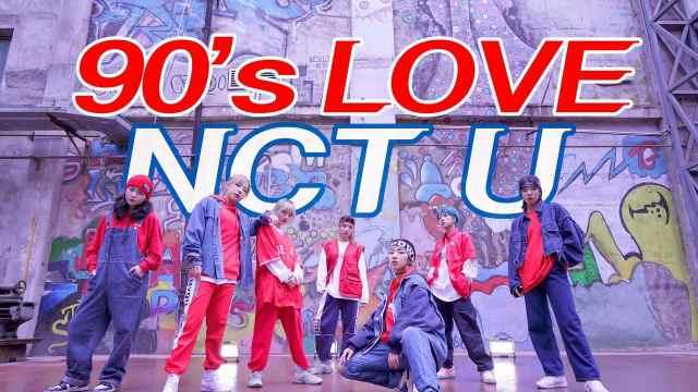 成都雨天NCT U-90's Love全女生阵容室外版翻跳