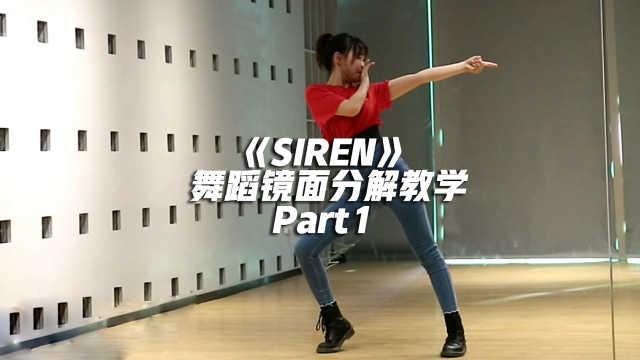 宣美《SIREN》舞蹈镜面分解教学Part1