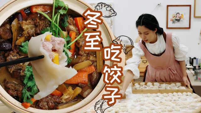 冬至大过年,一起来包饺子煮羊肉吧