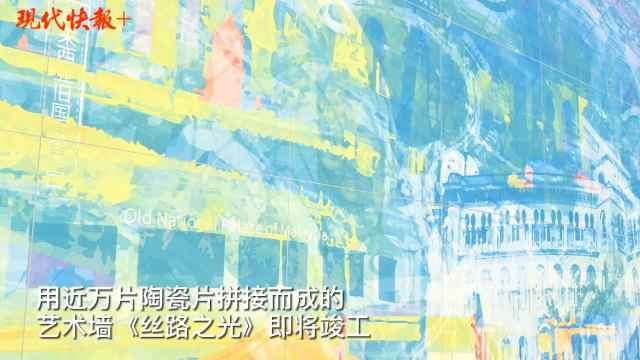 连云港最具网红潜质的陶瓷艺术墙即将竣工!带你提前打卡