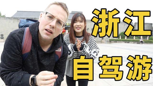 在中国浙江省自驾游三天,需要花多少钱?