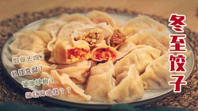 冬至奇葩饺子大集合!你绝对没吃过的4种饺子馅,超出想象