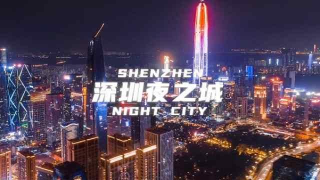 北京新视听日记 :深圳夜之城